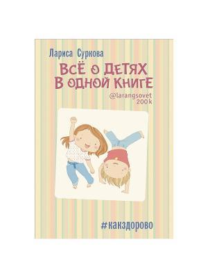 Всё о детях в одной книге Издательство АСТ. Цвет: персиковый, кремовый
