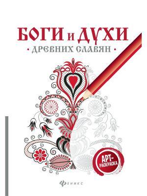 Боги и духи древних славян: арт-терапия Феникс. Цвет: белый