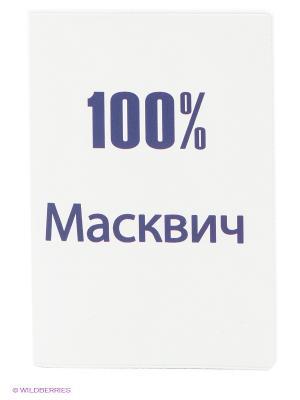 Обложка для паспорта 100% Масквич Mitya Veselkov. Цвет: белый, темно-фиолетовый