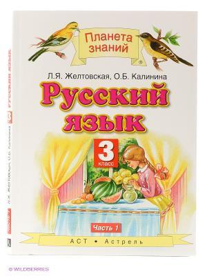 Русский язык. 3 класс. В 2 частях. Часть 1. Издательство АСТ. Цвет: белый