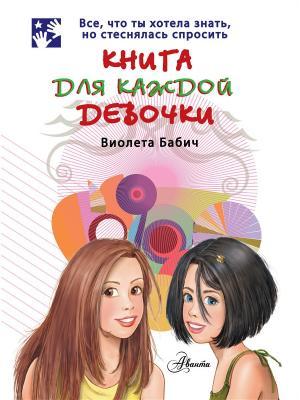Книга для каждой девочки Издательство АСТ. Цвет: белый