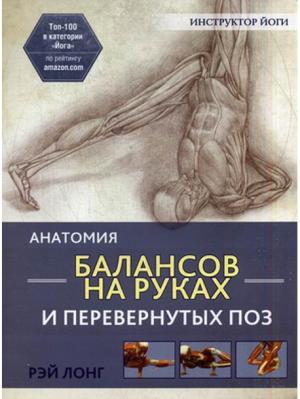 Анатомия балансов на руках и перевернутых поз Попурри. Цвет: белый
