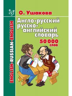 Англо-русский русско-английский 50000 слов ИД ЛИТЕРА. Цвет: бежевый