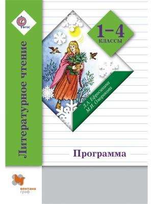 Литературное чтение. 1-4 кл. Программа с CD-диском. Издание. 1 Вентана-Граф. Цвет: белый