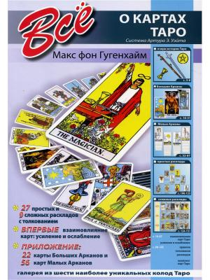 Все о картах таро Издательство СЗКЭО. Цвет: синий
