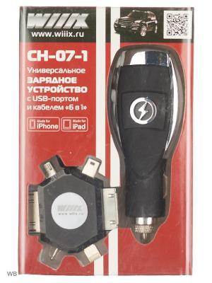 Автомобильное универсальное зарядное устройство CH-07-1 WIIIX. Цвет: черный