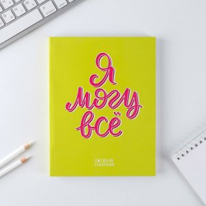 Ежедневник-смешбук с раскраской ArtFox