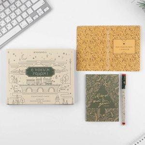 Подарочный набор паспортная обложка, блокнот и ручка пластик ArtFox