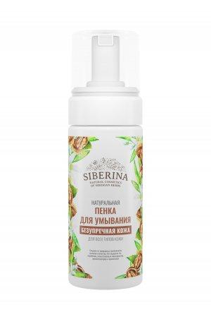 Пенка для умывания Безупречная кожа SIBERINA