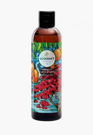 Бальзам для волос Ecocraft против выпадения и роста, Mango and pink ginger. Цвет: прозрачный