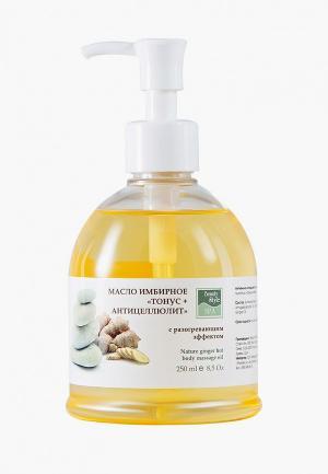 Масло массажное Beauty Style имбирное «Тонус + Антицеллюлит» с разогревающим эффектом, 250 мл. Цвет: прозрачный