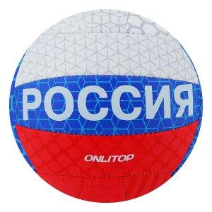 Мяч волейбольный onlitop, размер 5, 18 панелей, pvc, машинная сшивка, 260 г ONLITOP