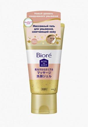 Гель для умывания Biore Массажный, смягчающий кожу. Цвет: прозрачный