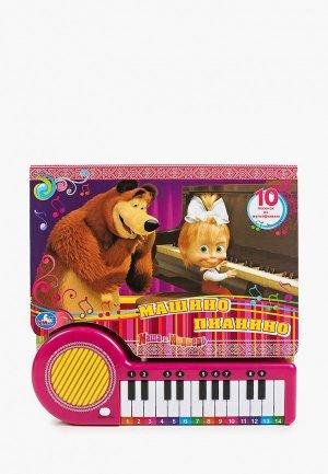 Книжка-игрушка Умка Маша и Медведь. Машино пианино. Цвет: разноцветный