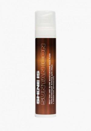 Флюид для лица Shine Is Self-Tan and Glow Moisturizing Face Fluid, 50 мл. Цвет: бежевый
