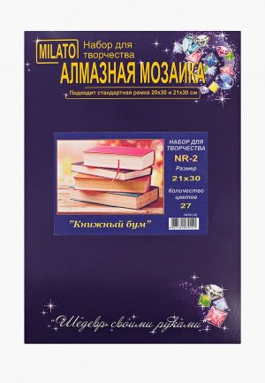 Набор для творчества Милато алмазная мозаика Книжный бум , 27 цветов. Цвет: разноцветный