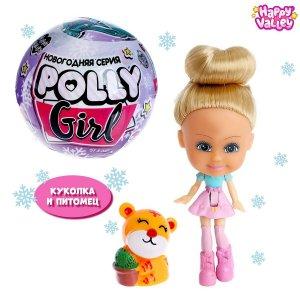 Кукла-сюрприз polly girl в шаре, с питомцем Happy Valley