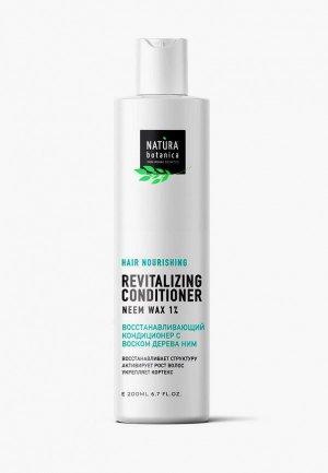 Кондиционер для волос Natura Botanica восстанавливающий 200 мл. Цвет: белый