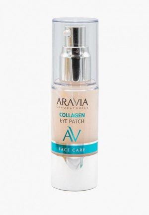 Патчи для глаз Aravia Laboratories жидкие коллагеновые, 30 мл.. Цвет: бежевый