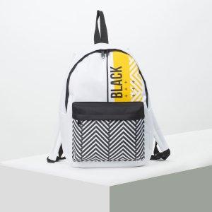 Рюкзак молодёжный, отдел на молнии, наружный карман, цвет белый NAZAMOK