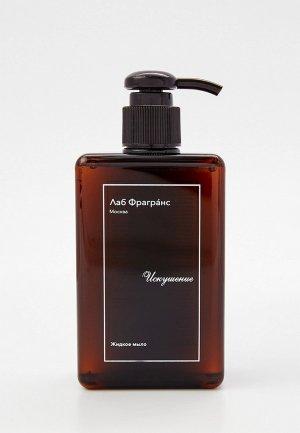 Жидкое мыло Лаб Фрагранс для рук Искушение, 280 мл. Цвет: прозрачный
