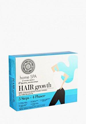 Набор для ухода за волосами Natura Siberica Home Spa Активатор роста. Цвет: прозрачный