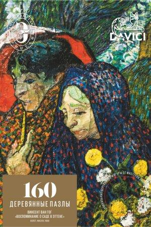 Воспоминание о саде в Эттене Davici. Цвет: мультицвет