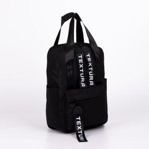 Рюкзак, отдел на молнии, наружный карман, цвет чёрный TEXTURA