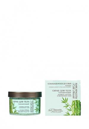 Скраб для тела Le Cafe de Beaute Тонизирующий Активное питание и обновление кожи, 250 гр