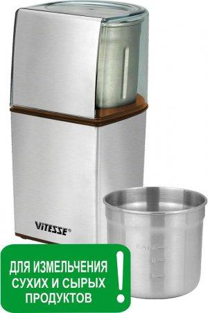Кофемолка-измельчитель (2 в 1) Vitesse. Цвет: none