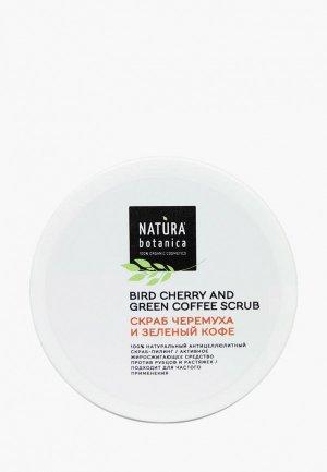 Скраб для тела Natura Botanica антицеллюлитный, черемуха и зеленый кофе, 250 мл. Цвет: разноцветный