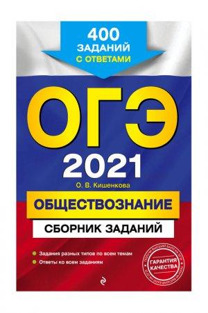 ОГЭ-2021. Обществознание Издательство Эксмо. Цвет: синий