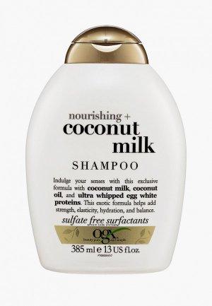 Шампунь OGX с кокосовым молоком, 385 мл. Цвет: прозрачный
