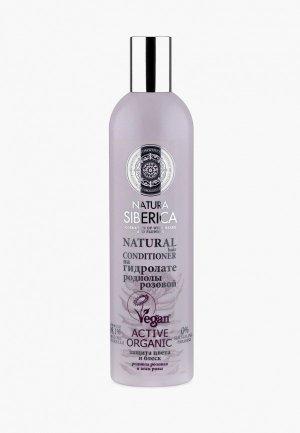Бальзам для волос Natura Siberica окрашенных Защита цвета и блеск, 400 мл.. Цвет: прозрачный