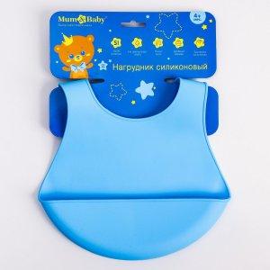 Нагрудник детский силиконовый с карманом Mum&Baby